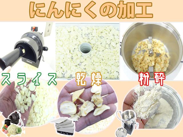 にんにく粉末の作り方