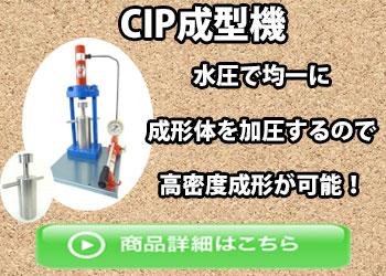 CIP成形機