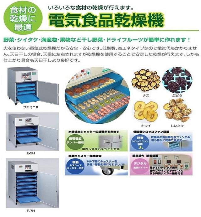 業務用食品乾燥機(プチミニⅡ、E-3H、E-7H)