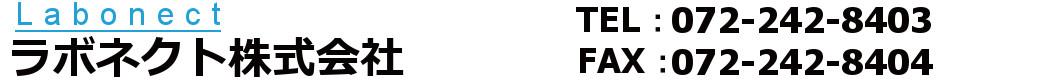 ラボネクト株式会社-食品乾燥機や粉砕機、加工機器の販売