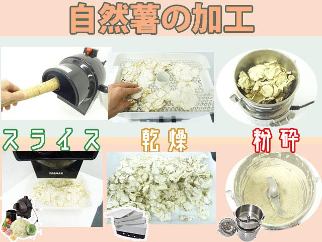 自然薯(山芋)の粉末作り