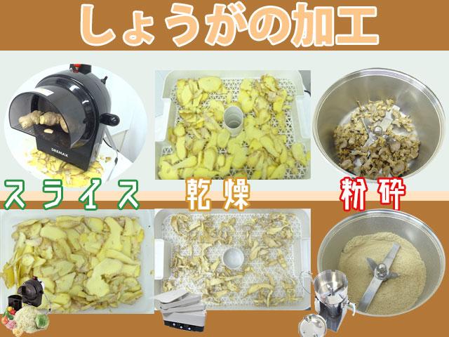 生姜パウダー作り