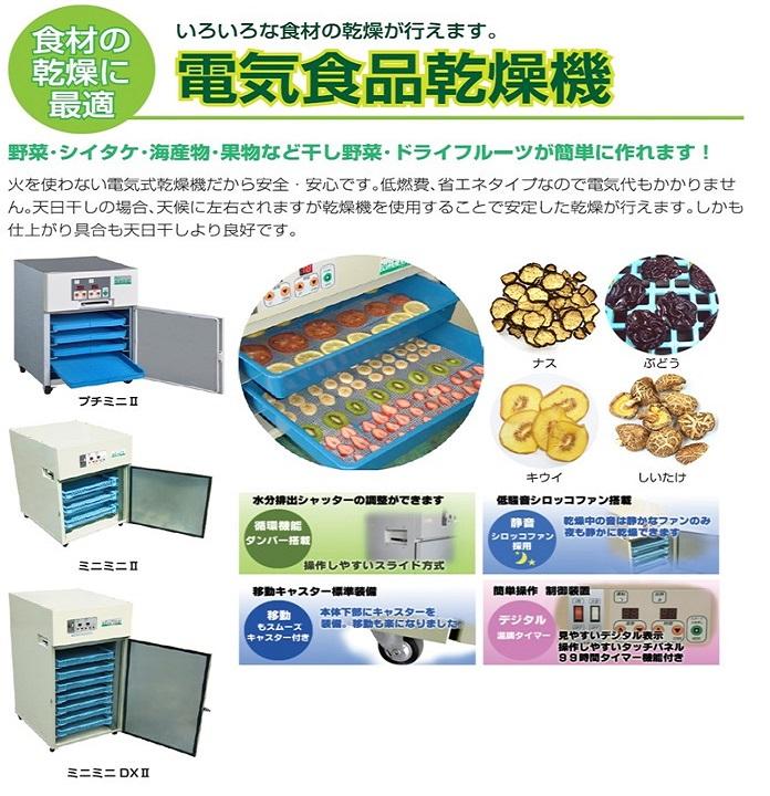 業務用食品乾燥機(プチミニⅡ、ミニミニⅡ、ミニミニDXⅡ)