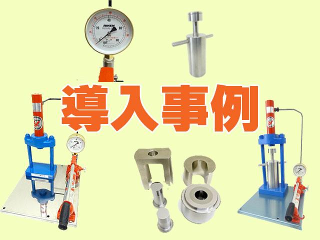 粉末成形機、粉末成形金型、CIP成形機のメーカー