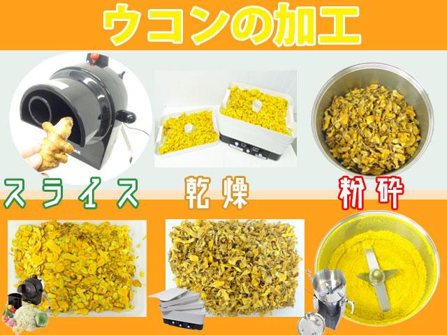 ウコン粉末の作り方