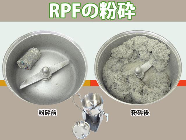 RPF 粉砕機