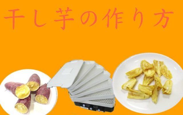 食品乾燥機で干し芋の作り方