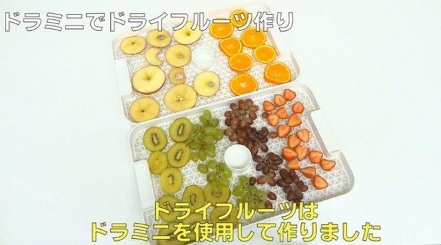 食品乾燥機でドライフルーツ作り