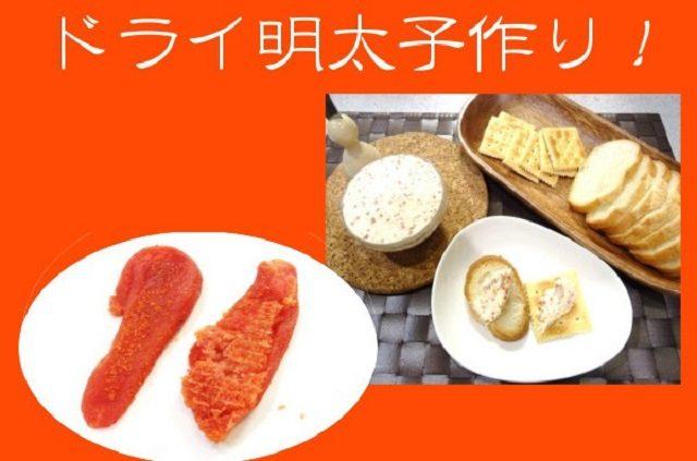 [フードドライヤー レシピ] 干し明太子とクリームチーズで作るペースト