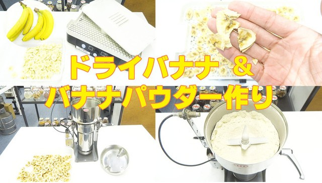 ドライバナナ、バナナパウダーの作り方