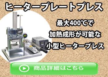 ヒータープレートプレス 小型加熱成形機