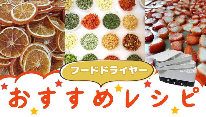 [フードドライヤー] おすすめレシピまとめ(干し野菜、ドライフルーツ、ジャーキーなど)